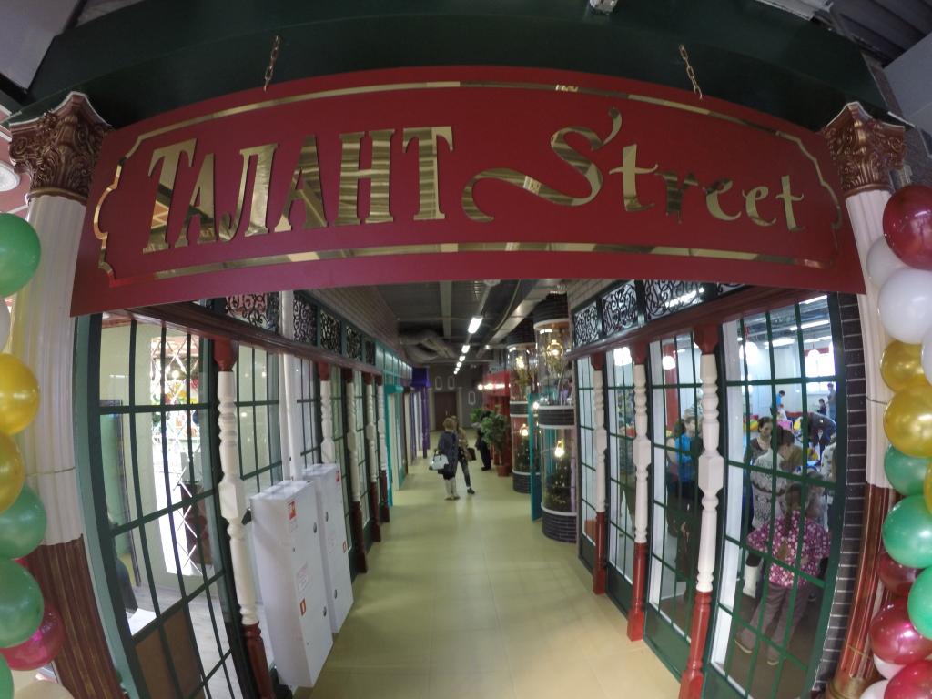 Улица талантов- Талант Street